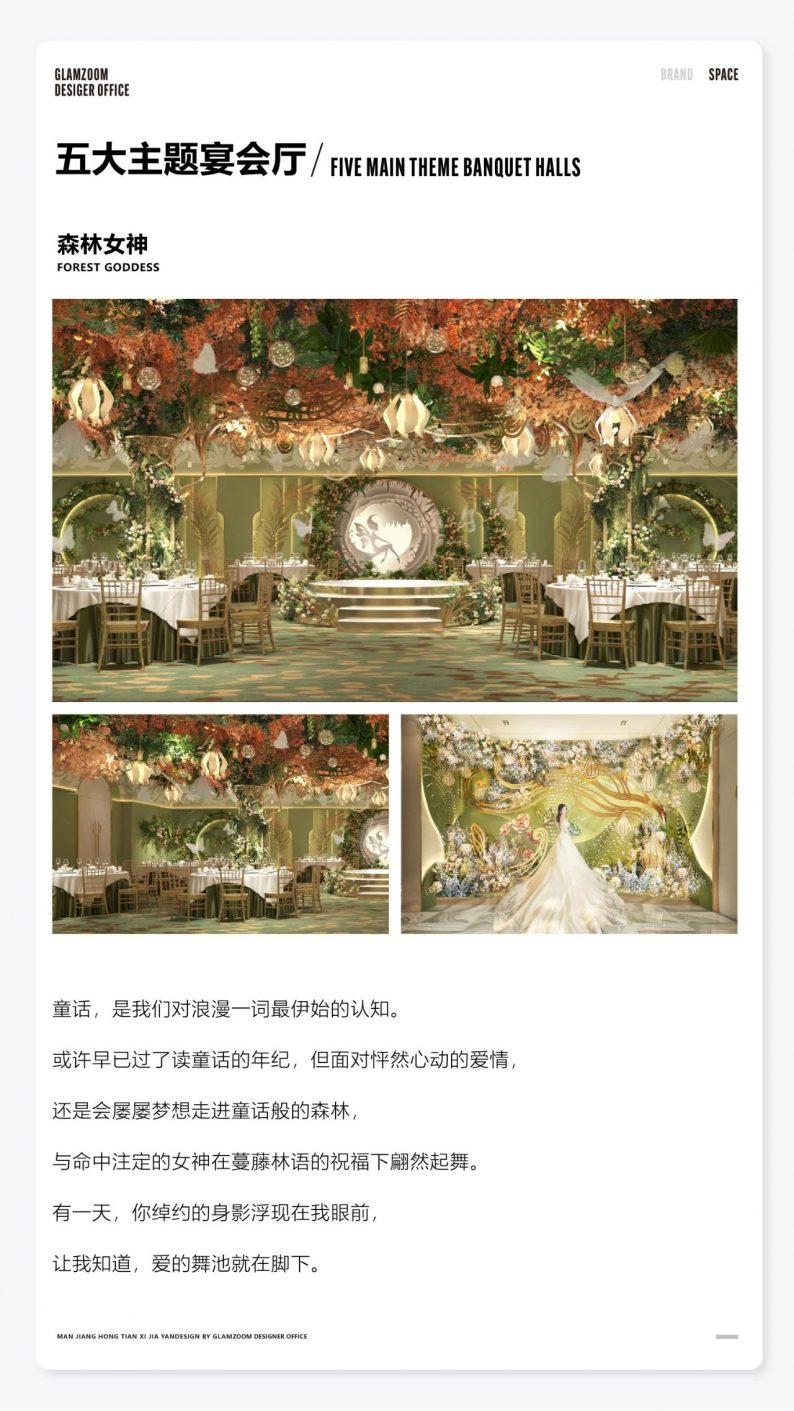 婚礼堂发布:观筑全案设计,武汉满江红·添喜嘉宴  第14张