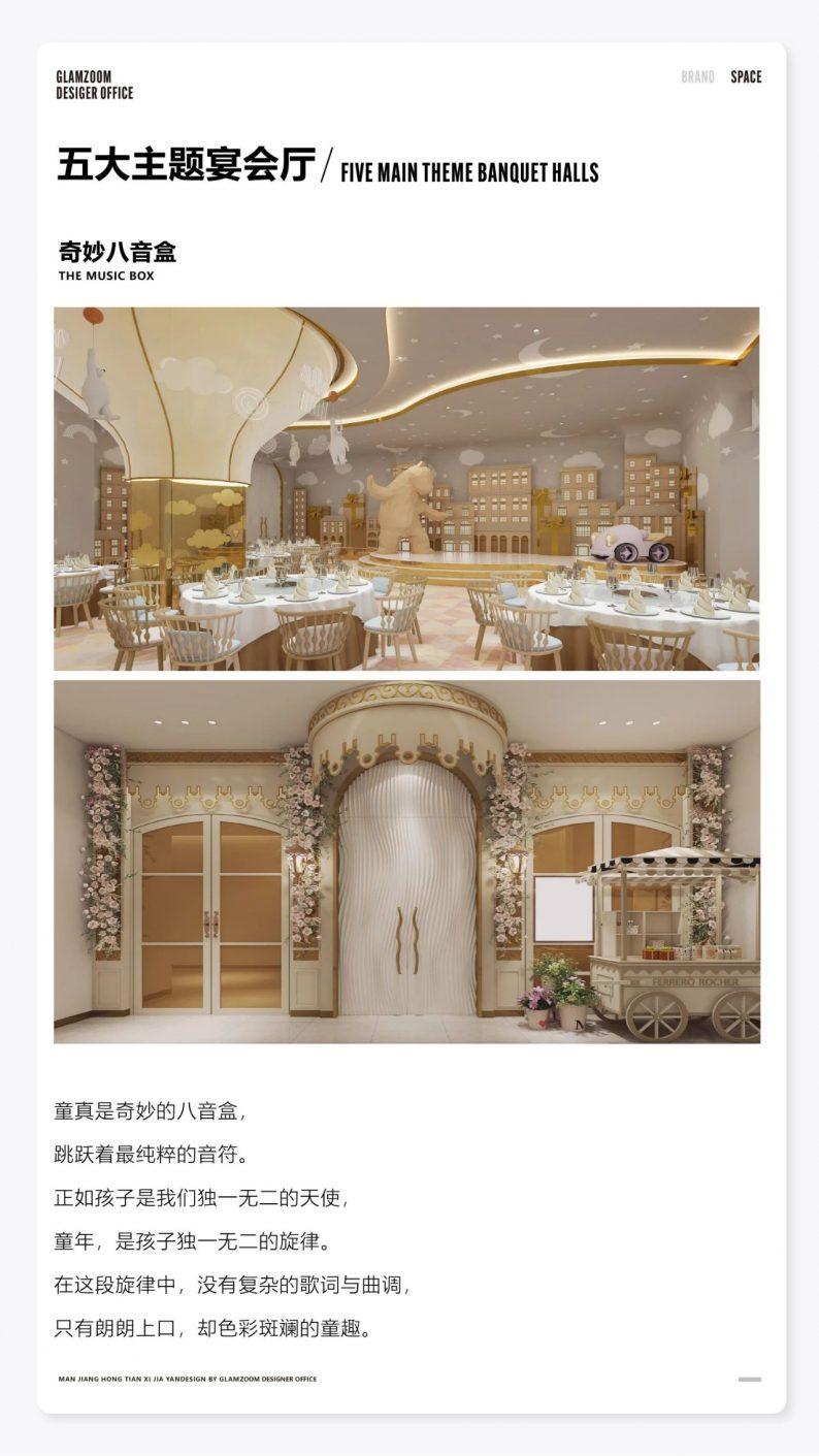 婚礼堂发布:观筑全案设计,武汉满江红·添喜嘉宴  第16张