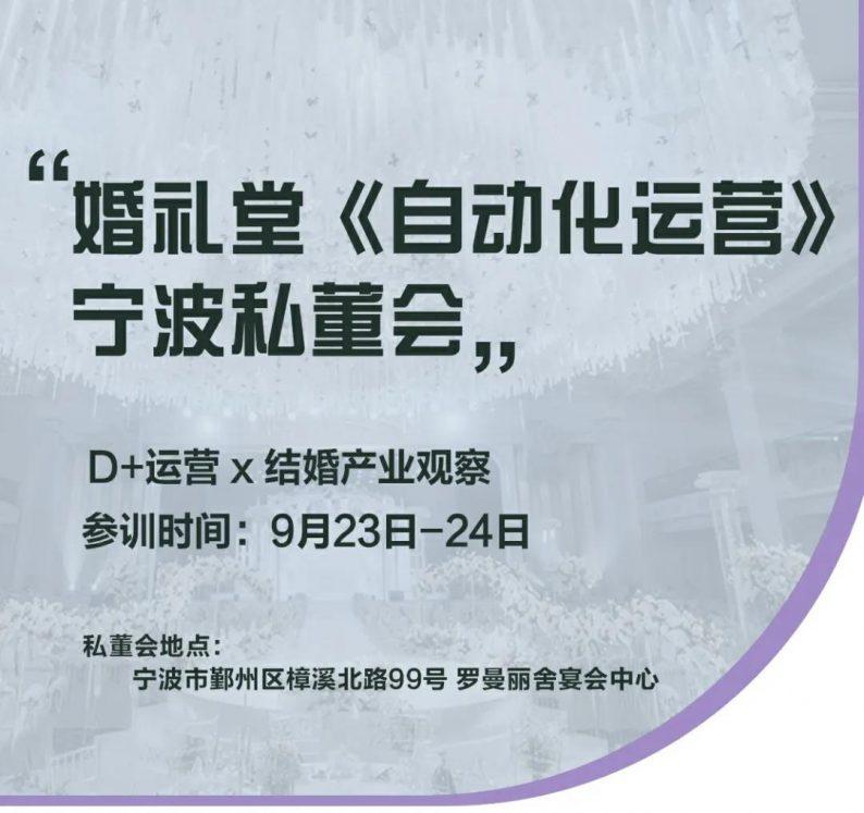 婚礼堂《自动化运营》私董会,9.23-24宁波见!  第2张