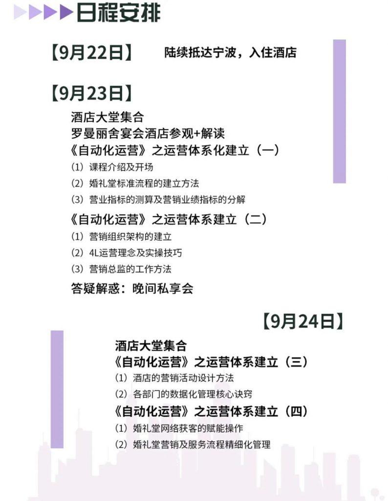 婚礼堂《自动化运营》私董会,9.23-24宁波见!  第4张