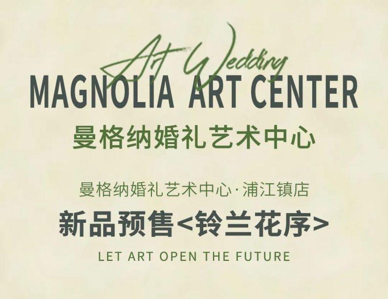 婚礼堂发布:上海曼格纳新厅,演绎春色浪漫  第2张
