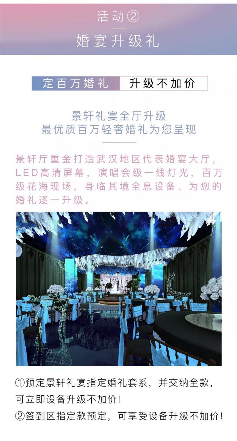 最新!全国婚礼堂开业营销案例合集  第18张
