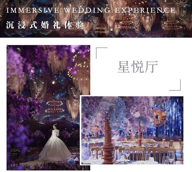 婚礼堂发布:蔡上设计!好友缘国宴贵港店【星悦厅】浪漫启幕  第4张