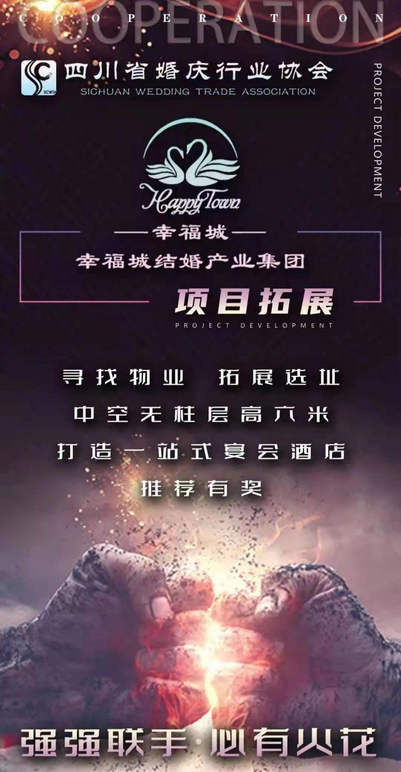 打造5.0版本宴会酒店!四川幸福城诚寻独栋独立物业  第2张