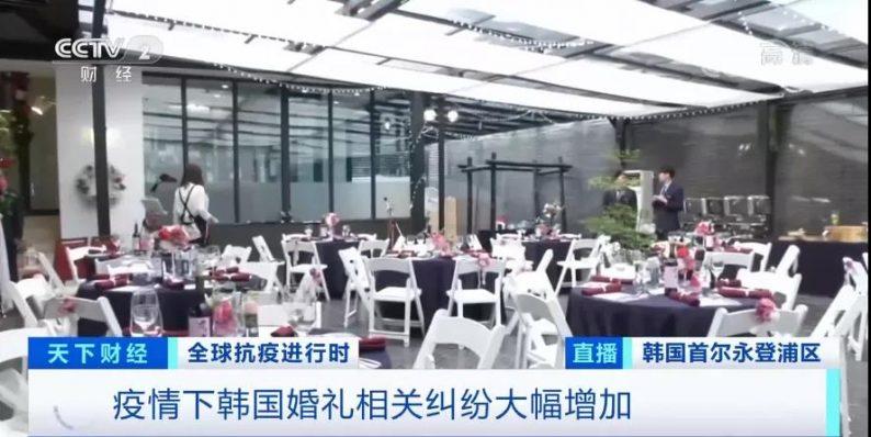 大规模倒闭!韩国婚庆企业仅剩100余家  第2张