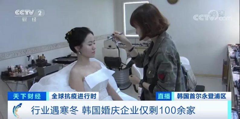 大规模倒闭!韩国婚庆企业仅剩100余家  第1张