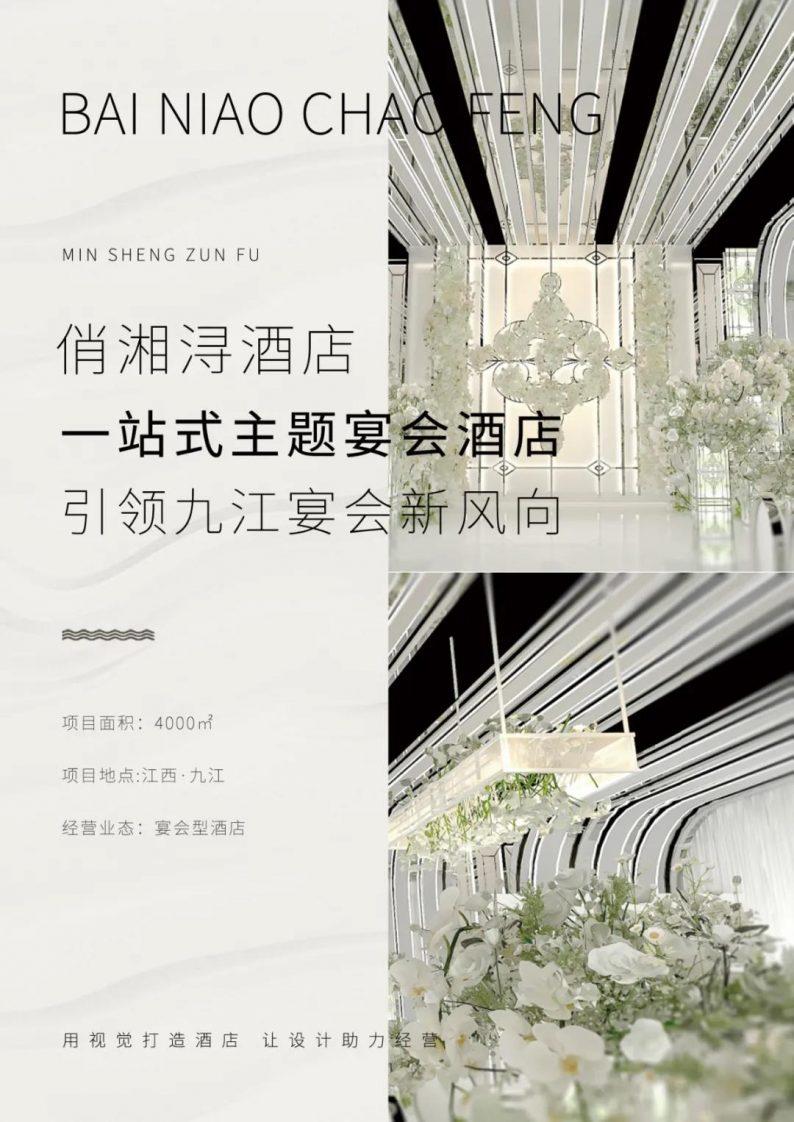 婚礼堂发布:4000平4个主题厅!俏湘浔引领九江宴会新风向
