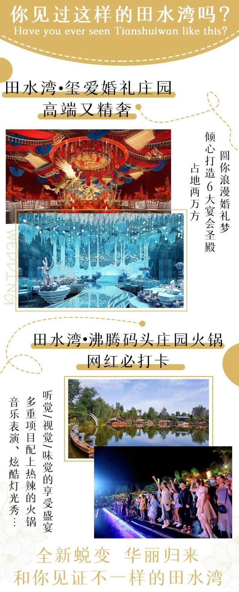 婚礼堂发布:2万方!田水湾•玺爱婚礼庄园打造6大宴会厅  第2张