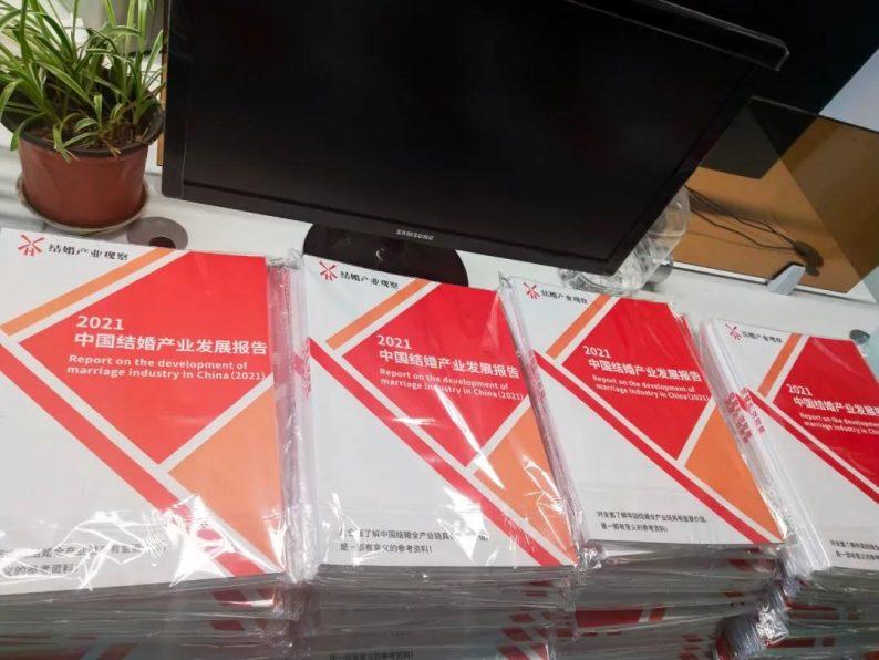 最后50本!《2021中国结婚产业发展报告》  第3张