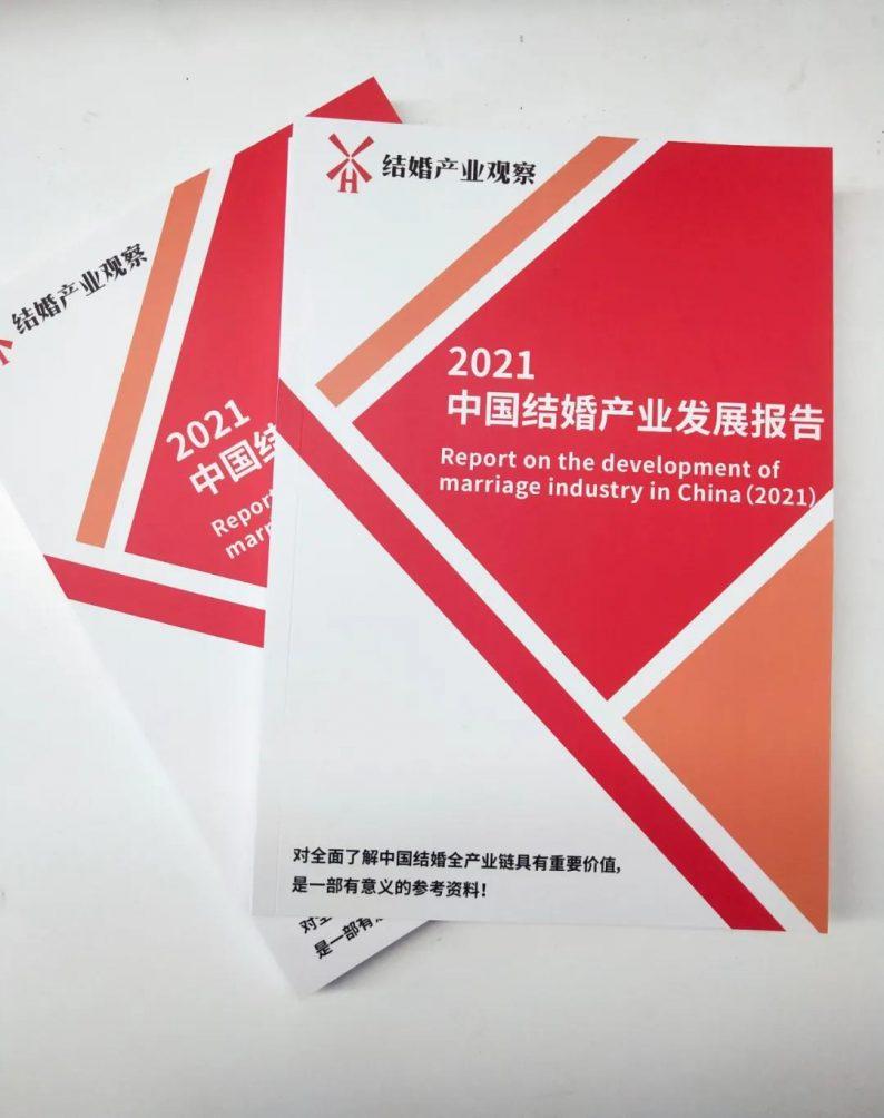 最后50本!《2021中国结婚产业发展报告》