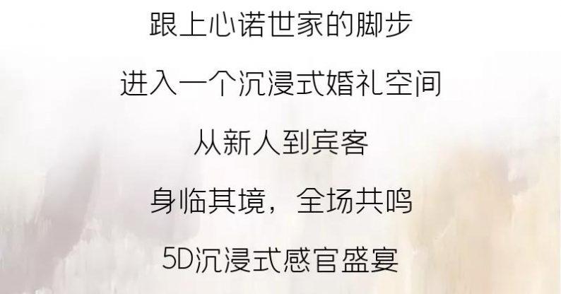婚礼堂发布:斥资百万、5D沉浸式!苏州吴江宝藏级宴会中心  第2张
