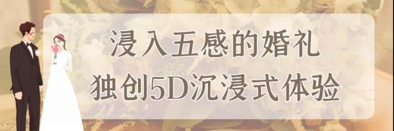 婚礼堂发布:斥资百万、5D沉浸式!苏州吴江宝藏级宴会中心  第3张