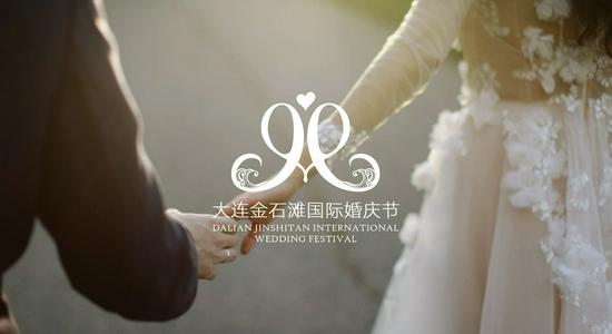 2021首届中国·大连金石滩国际婚庆节,即将开幕!