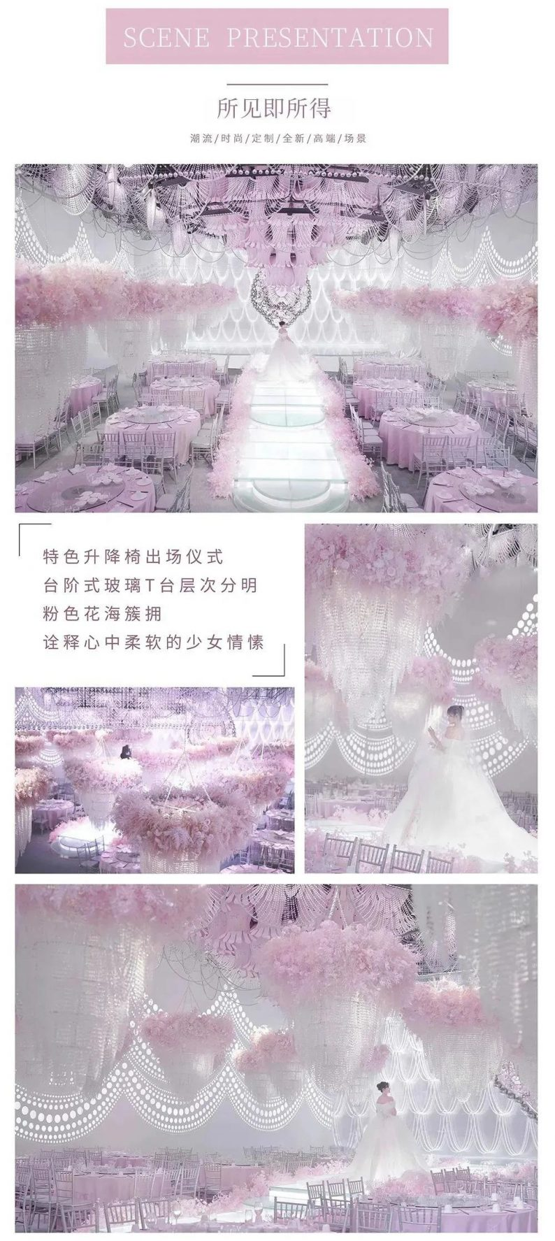 婚礼堂发布:蔡上操刀!好友缘国宴梦想厅设计解读  第7张