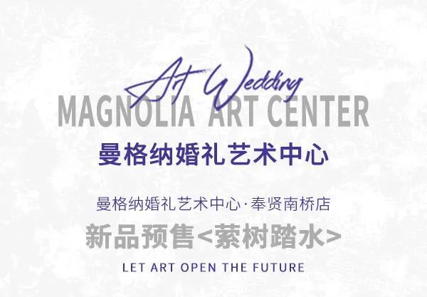 婚礼堂发布:上海曼格纳全新设计【萦树踏水】  第2张