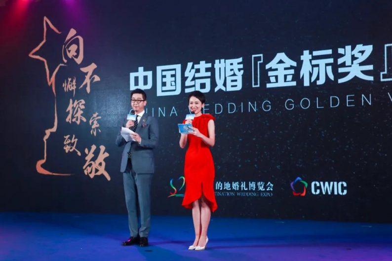 第六届中国结婚『金标奖』,开放申请!  第1张