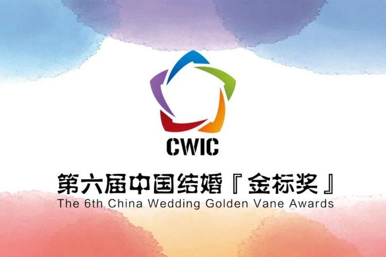 第六届中国结婚『金标奖』,开放申请!  第2张