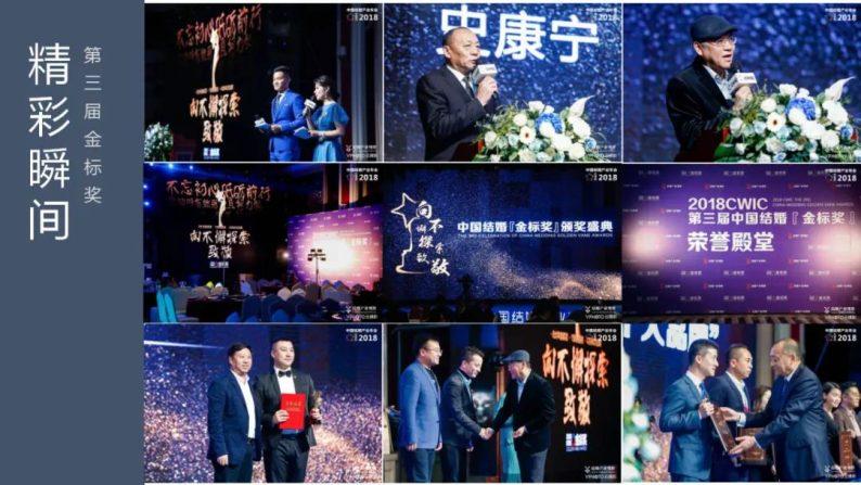 第六届中国结婚『金标奖』,开放申请!  第4张