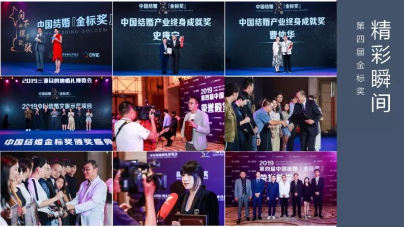 第六届中国结婚『金标奖』,开放申请!  第5张