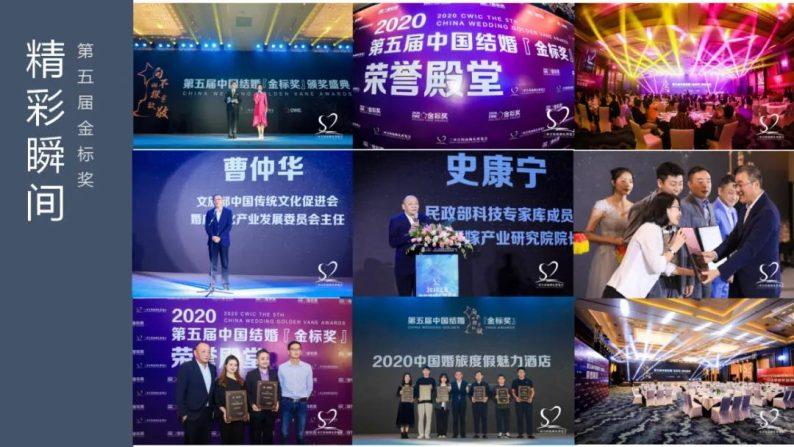 第六届中国结婚『金标奖』,开放申请!  第6张