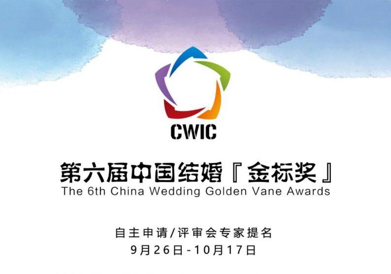 第六届中国结婚『金标奖』,开放申请!  第7张