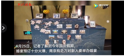 婚庆市场火爆!国庆期间南京近万场婚宴