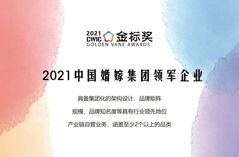 """""""2021中国婚嫁集团领军企业"""",奖项申请中~  第2张"""