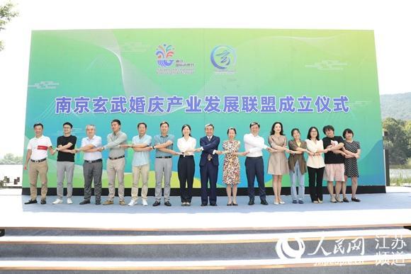 南京玄武区成立婚庆产业发展联盟