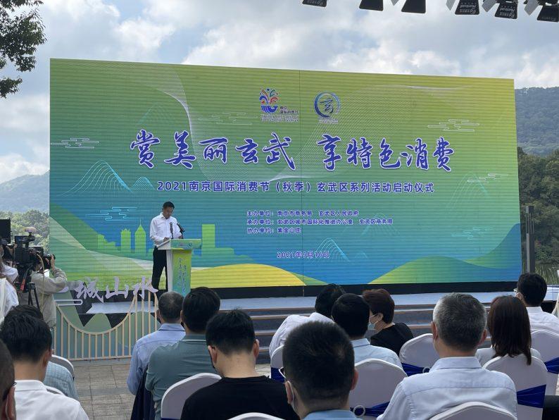 南京玄武区成立婚庆产业发展联盟  第2张