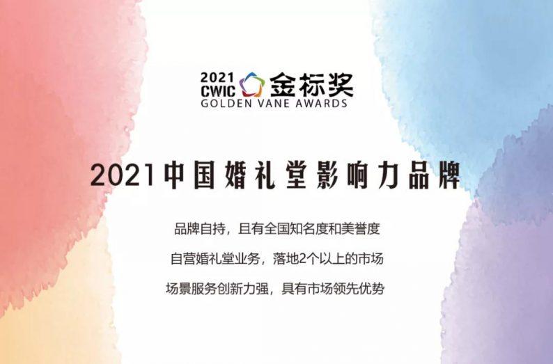 """""""2021中国婚礼堂影响力品牌"""",奖项申请中~  第2张"""