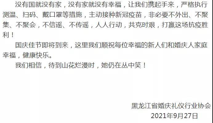 黑龙江婚宴举办的最新通知!  第3张