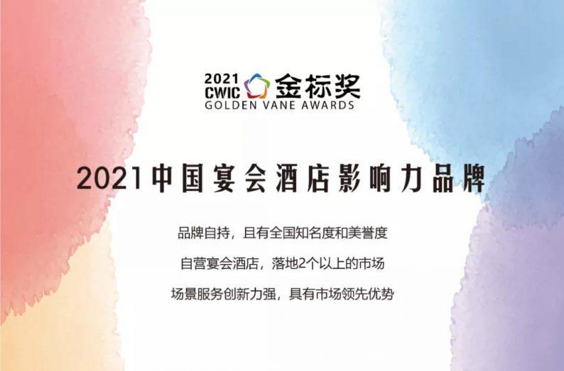"""""""2021中国宴会酒店影响力品牌"""",奖项申请中~  第2张"""