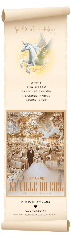 婚礼堂发布:花嫁丽舍最新宴会厅《天空之城》  第1张