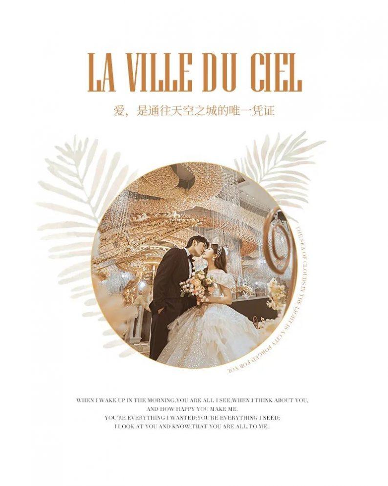 婚礼堂发布:花嫁丽舍最新宴会厅《天空之城》  第15张