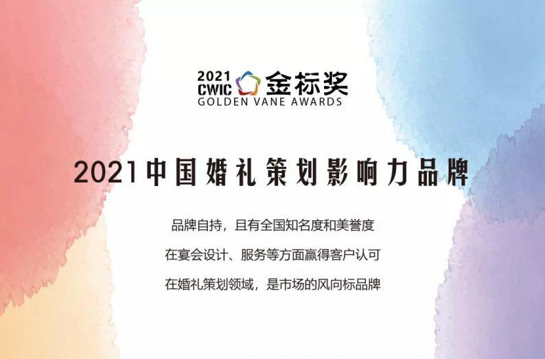 """""""2021中国婚礼策划影响力品牌"""",奖项申请中~  第2张"""