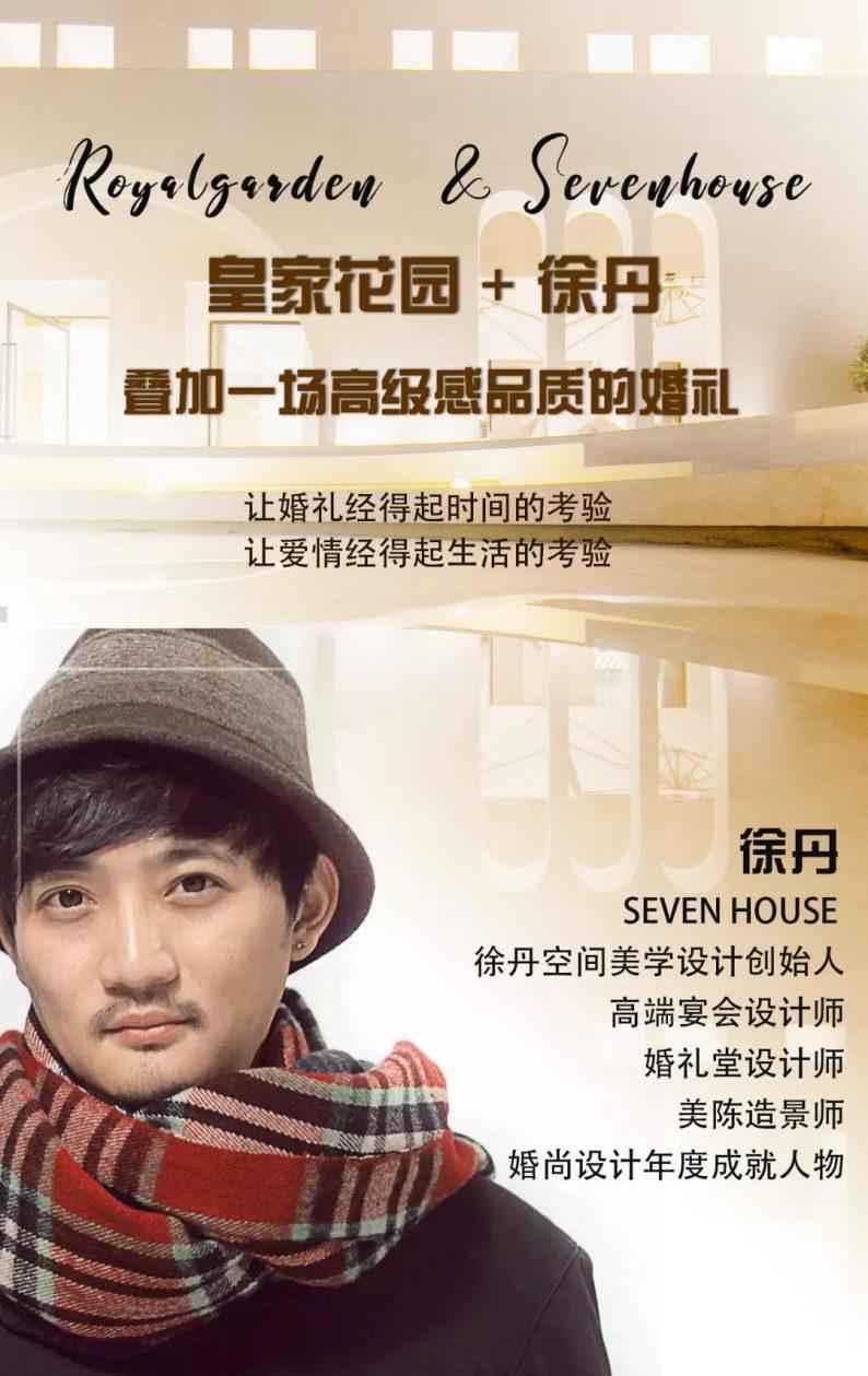 婚礼堂发布:徐丹设计!南京皇家花园【塞纳厅】全新推出  第2张