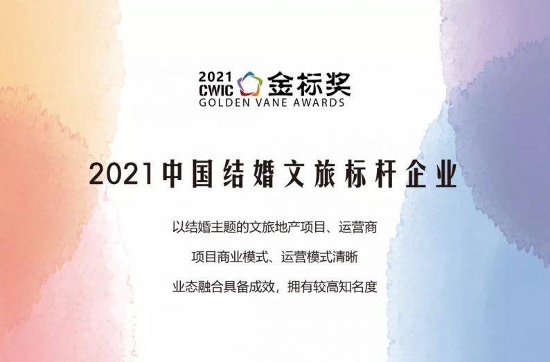 """""""2021中国结婚文旅标杆企业"""",奖项申请中~  第2张"""