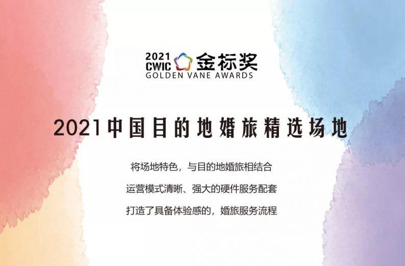 """""""2021中国目的地婚旅精选场地"""",奖项申请中~  第2张"""