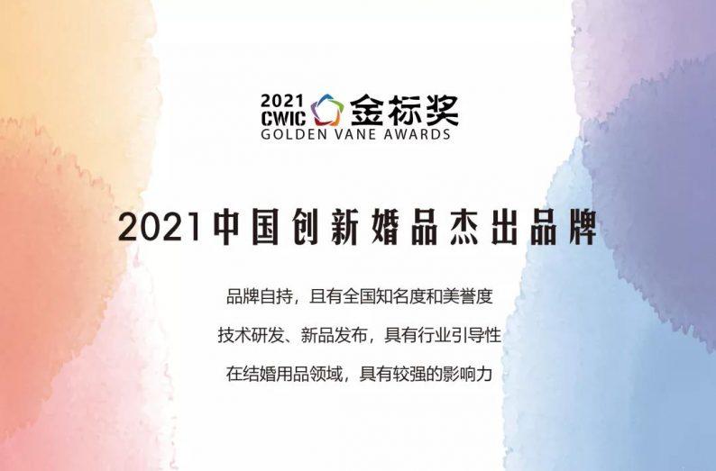 """""""2021中国创新婚品杰出品牌"""",奖项申请中~  第2张"""
