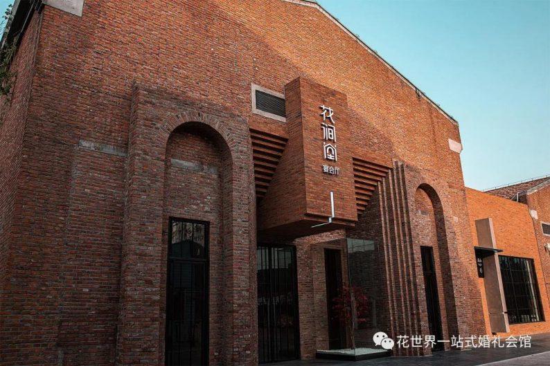 婚礼堂发布:扬州花世界·繁花岛一站式婚嫁会馆  第11张