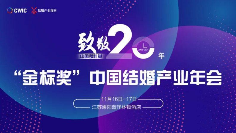 """致敬中国婚礼堂20年!2021""""金标奖""""年会,开启报名  第1张"""