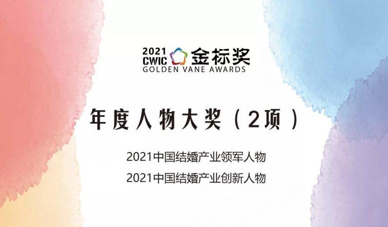 奖项申请!2021年度人物大奖 | 金标奖  第2张