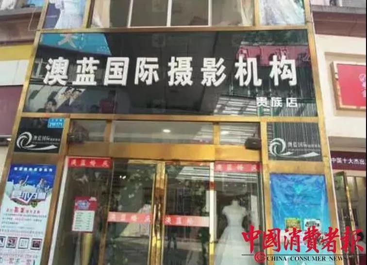 """资不抵债……""""破产""""婚庆摄影公司关门停业  第1张"""