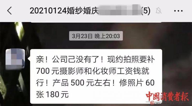 """资不抵债……""""破产""""婚庆摄影公司关门停业  第2张"""