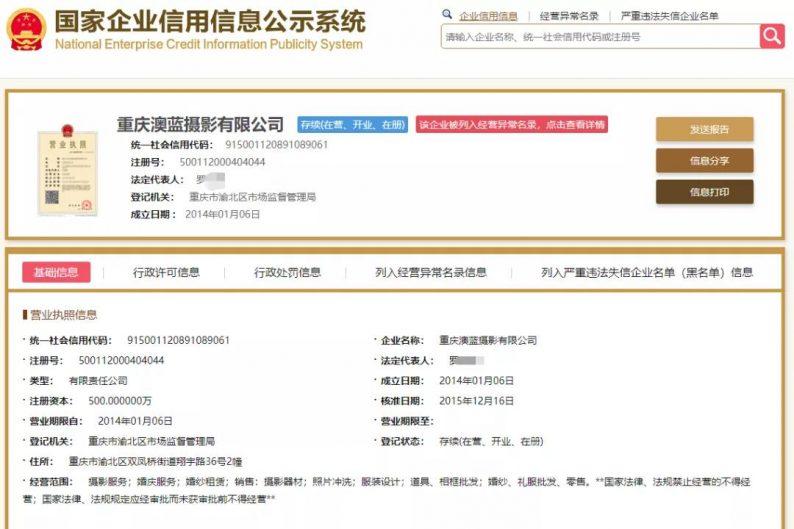 """资不抵债……""""破产""""婚庆摄影公司关门停业  第3张"""