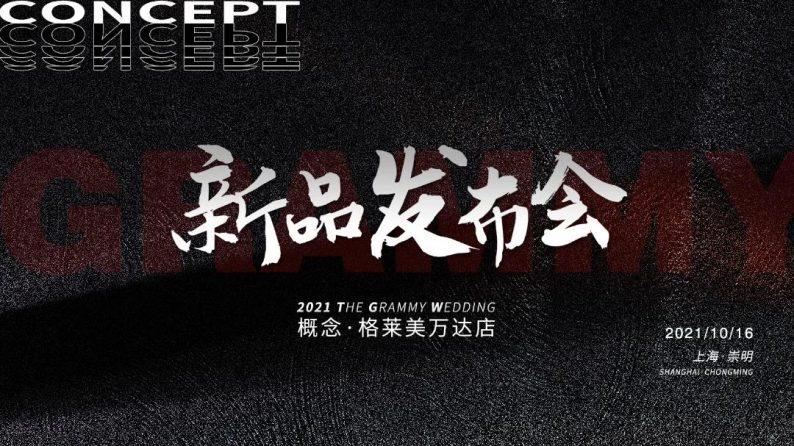 婚礼堂发布:第10家店!格莱美上海崇明万达店即将登场  第2张