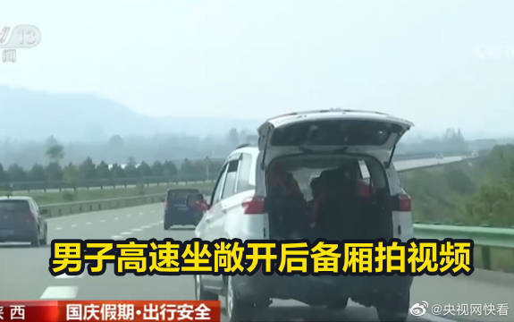 央视:车辆行驶中开后备厢门拍接亲违法!